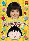 テレビアニメ放送開始15周年記念ドラマ ちびまる子ちゃん 通常版