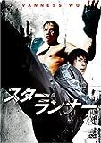 F4 Film Collection スター・ランナー 特別版