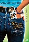 旅するジーンズと16歳の夏 トラベリング・パンツ 特別版