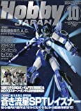 Hobby JAPAN (ホビージャパン) 2006年 10月号 [雑誌]