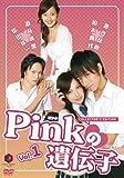 Pinkの遺伝子 Vol.1「アブナイ放課後」「王子様は蜜の味」