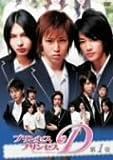 プリンセス・プリンセスD Vol.1