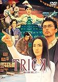 トリック -劇場版2