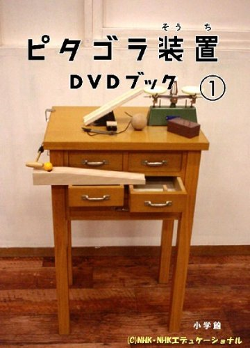 ピタゴラ装置DVDブック1
