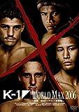 K-1 WORLD MAX 2006~世界一決定トーナメント決勝戦~