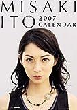 伊東美咲 2007年 カレンダー