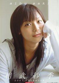 相武紗季 2007年 カレンダー
