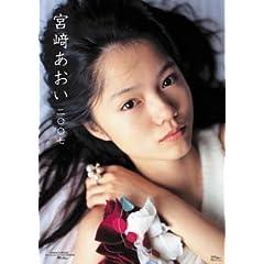 宮崎あおい 2007年 カレンダー (カレンダー)