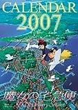 魔女の宅急便 2007年 カレンダー