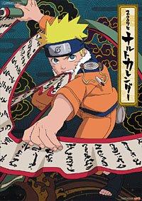 NARUTO(A) 2007年 カレンダー