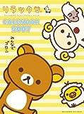 リラックマ 2007年 カレンダー