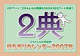 2典日ちぎり(2ちゃんねる用語) 2007年 カレンダー