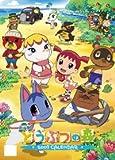 劇場版どうぶつの森 2007年 カレンダー