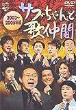 サブちゃんと歌仲間 2003~2005年編