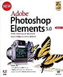 Adobe Photoshop Elements 5.0 日本語版