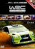 WRC世界ラリー選手権 2006 Vol.10 トルコ
