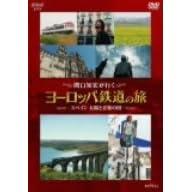 【クリックでお店のこの商品のページへ】関口知宏が行くヨーロッパ鉄道の旅 スペイン 太陽と音楽の国 [DVD]