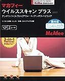 マカフィー・ウイルススキャンプラス 2007 優待版 3ユーザ