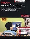 マカフィー・トータルプロテクション 2007