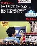 マカフィー・トータルプロテクション 2007 優待版