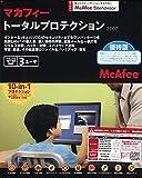 マカフィー・トータルプロテクション 2007 優待版 3ユーザ