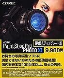 Paint Shop Pro PHOTO XI 乗り換えアップグレード版