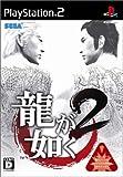 龍が如く2 特典 Kamutai Magazine 大阪特集号(特別付録:メイキングDVD同梱)付き
