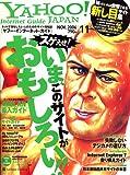 YAHOO ! Internet Guide (ヤフー・インターネット・ガイド) 2006年 11月号 [雑誌]