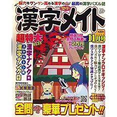 漢字メイト 2006年 11月号 [雑誌]