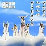 NHK「にほんごであそぼ」~うたCD~