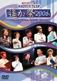 ライブビデオ ネオロマンス・フェスタ‾遙か祭2006‾