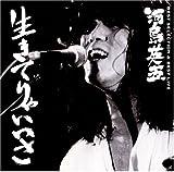 河島英五ベストセレクション&ベストライブ「生きてりゃいいさ」