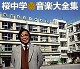 桜中学音楽大全集(限定盤)(DVD付)