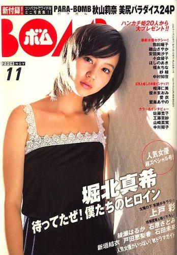 BOMB (ボム) 2006年 11月号 [雑誌]