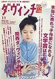 ダ・ヴィンチ 2006年 11月号 [雑誌]
