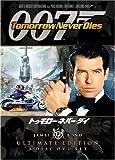 007 トゥモロー・ネバー・ダイ アルティメット・エディション