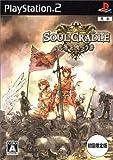 SOUL CRADLE(ソウルクレイドル) ~世界を喰らう者~(初回限定版) 特典 日本一ソフトウェア特製 卓上スクールカレンダー付き