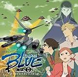 TVアニメ「ProjectBLUE 地球SOS」オリジナルサウンドトラック