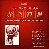 朗読CD シャーロック・ホームズ「赤毛連盟」