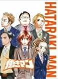 働きマン 第4巻 初回限定版
