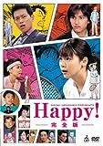 NAOKI URASAWA PRESENTS Happy! 完全版