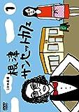 1分半劇場 根津サンセットカフェ Vol.1