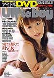 UP to boy (アップ トゥ ボーイ) 2006年 12月号 [雑誌]