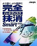 完全ハードディスク抹消Smart2007