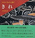 きれ―日本の染めと織り (1975年)