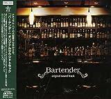 バーテンダー オリジナルサウンドトラック