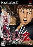 喧嘩番長2 ~フルスロットル~ PlayStation 2 the Best