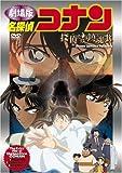 劇場版DVD 名探偵コナン 探偵たちの鎮魂歌【通常盤】