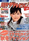 月刊 ザテレビジョン 首都圏版 2006年 12月号 [雑誌]