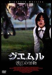 グエムル-漢江の怪物- スタンダード・エディション